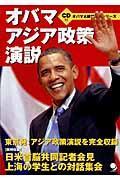 オバマアジア政策演説の本