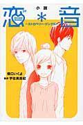 恋・音second seasonの本