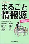ビジネスまるごと情報源 2010年版の本