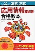 応用情報技術者合格教本 平成22年度〈春期〉〈秋期〉の本
