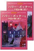 ハリー・ポッターと不死鳥の騎士団の本
