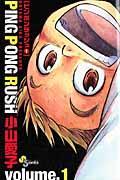 PING PONG RUSH 1の本