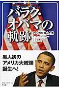 バラク・オバマの軌跡の本