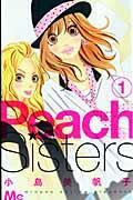Peach Sisters 1の本