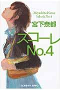 スコーレno.4の本