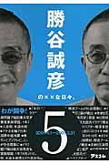 勝谷誠彦の××な日々。 5(2004.4.1~2005.3.31)の本
