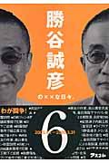 勝谷誠彦の××な日々。 6(2005.4.1~2006.3.31)の本
