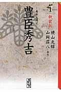 新装版 豊臣秀吉 1の本