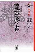 新装版 豊臣秀吉 2の本