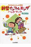 子どもといっしょに読む新型インフルエンザハンドブックの本