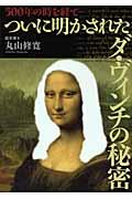 500年の時を経てついに明かされたダ・ヴィンチの秘密の本
