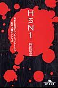 H5N1の本