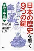日本の歴史を解く9つの鍵 古代~幕末編の本