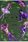 虫と歌 市川春子作品集の本