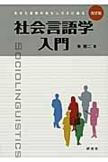 改訂版 社会言語学入門の本