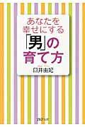 あなたを幸せにする「男」の育て方の本