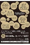 「ローリング・ストーン」インタビュー選集の本