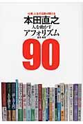 本田直之人を動かすアフォリズム90の本