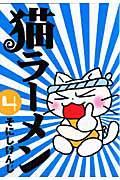猫ラーメン 4の本
