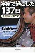 宇宙で過ごした137日の本