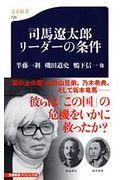 司馬遼太郎リーダーの条件の本