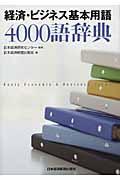 経済・ビジネス基本用語4000語辞典の本