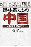謀略家たちの中国の本