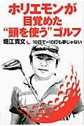 """ホリエモンが目覚めた""""頭を使う""""ゴルフの本"""