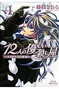 12人の優しい殺し屋~ライブラ:黒き審判 1の本