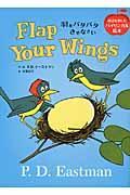 羽をパタパタさせなさいの本