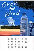 Over the windの本