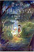 星が原あおまんじゅうの森 1の本