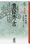 新装版 豊臣秀吉 3の本