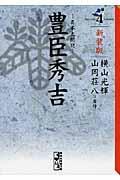 新装版 豊臣秀吉 4の本