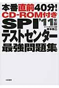 SPIテストセンター最強問題集 〔'11年版〕の本