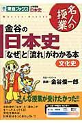 金谷の日本史文化史「なぜ」と「流れ」がわかる本 文化史の本