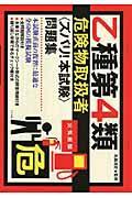 乙種第4類危険物取扱者〈ズバリ!本試験〉問題集
