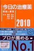 今日の治療薬 2010年版の本
