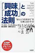 「興味」と「成功」の法則の本
