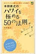 本田直之のハワイを極める50の法則の本