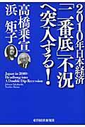 2010年日本経済「二番底」不況へ突入する!の本