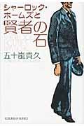 シャーロック・ホームズと賢者の石の本