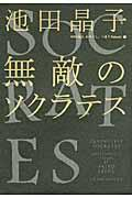 無敵のソクラテスの本