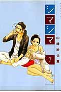 シマシマ 7の本