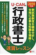 UーCANの行政書士速習レッスン 2010年版の本