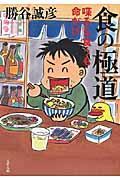 食の極道の本