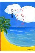 ちなつのハワイの本