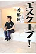エスケープ!の本