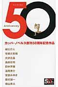 Anniversary 50の本