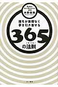 誰もが無理なく夢を引き寄せる365の法則の本
